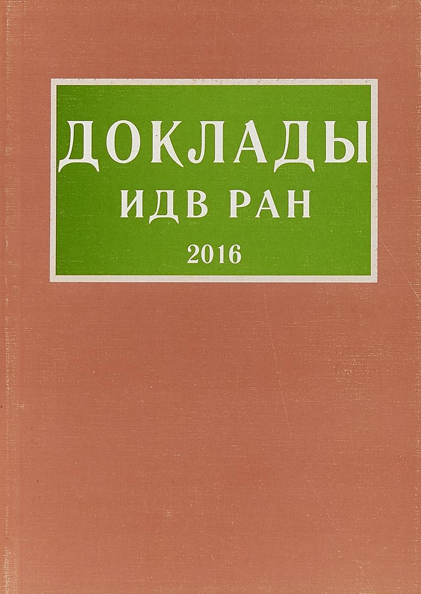 Доклады ИДВ РАН. 2016