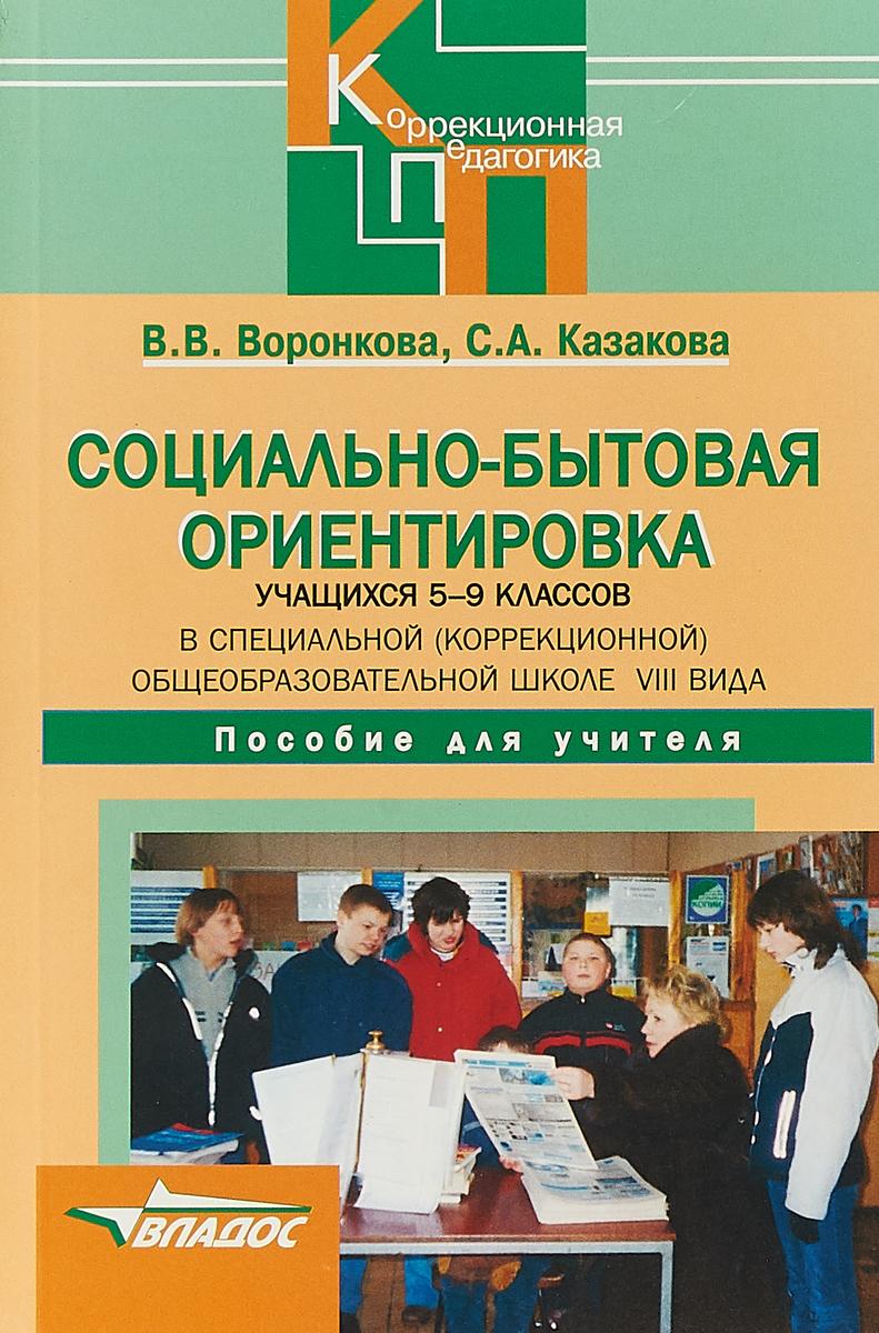 Социально-бытовая ориентировка учащихся 5-9 классов. В специальной (коррекционной) общеобразовательной школе VIII веке