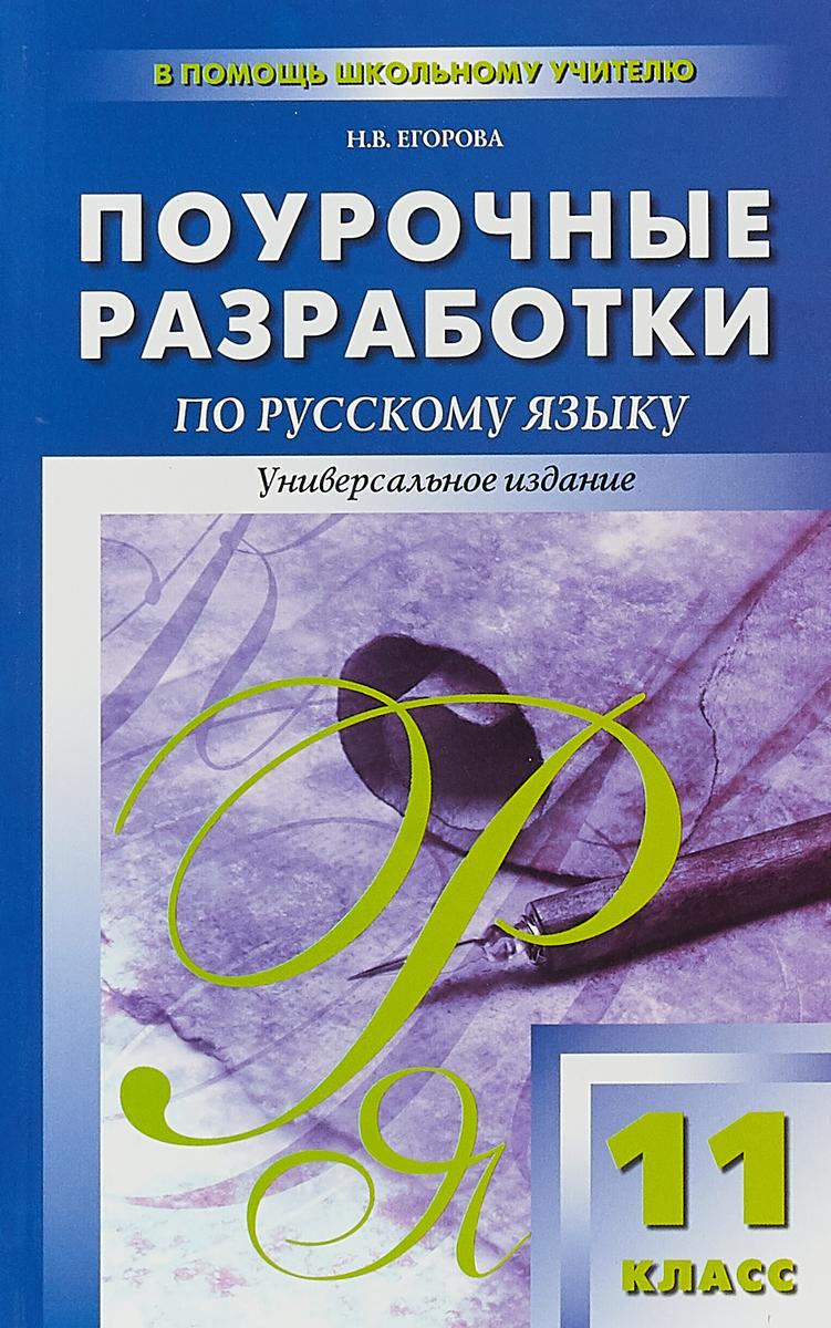 Н. Егорова Русский язык. 11 класс. Поурочные разработки. Универсальное издание