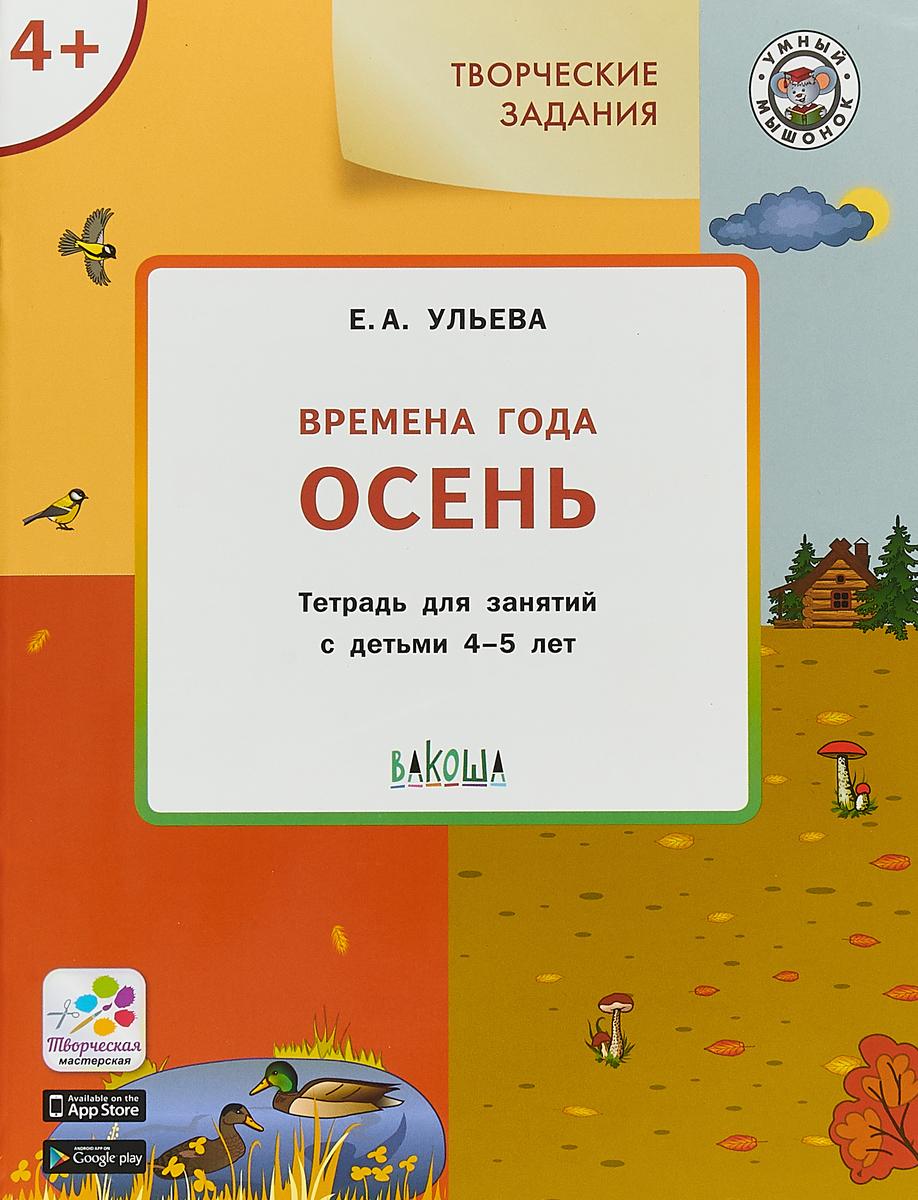 Е. А. Ульева Изучаем времена года. Осень. Тетрадь для занятий с детьми 4-5 лет