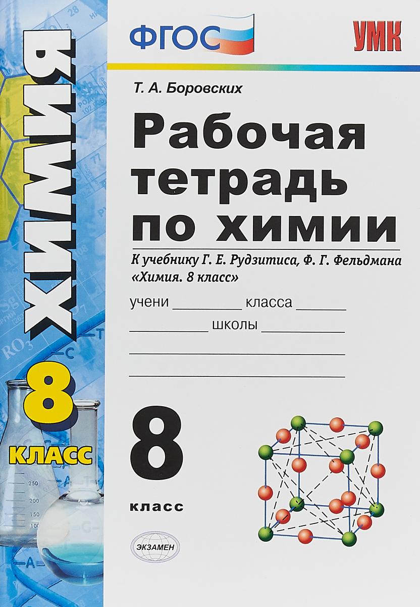 Т. А. Боровских Химия. 8 класс. Рабочая тетрадь. К учебнику Г. Е. Рудзитиса, Ф. Г. Фельдмана
