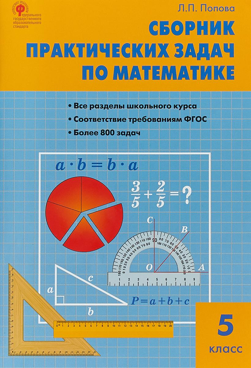 Л. П. Попова Математика. 5 класс. Сборник практических задач по математике