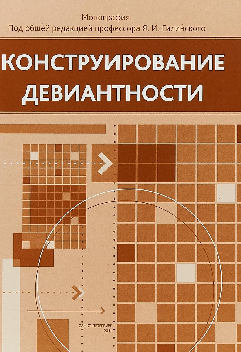 Конструирование девиантности/ Под редакцией Гилинского Я. И.