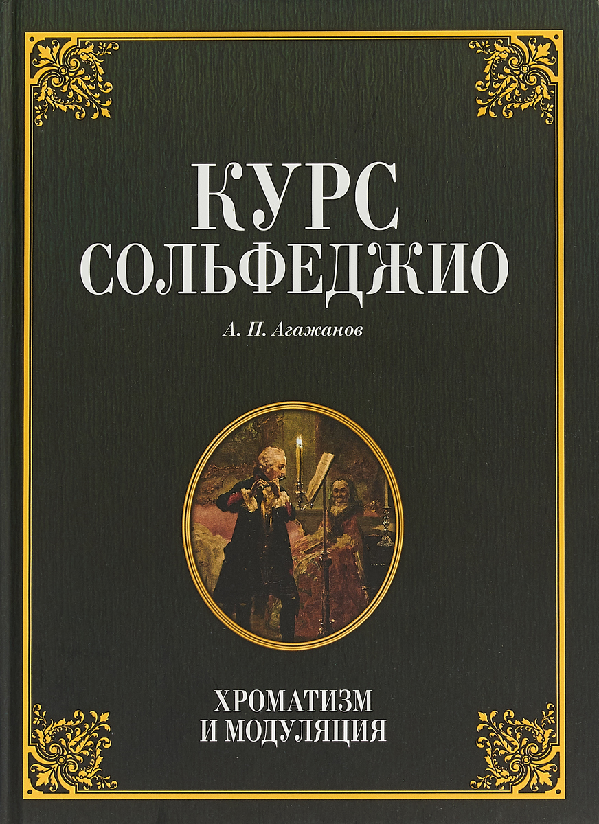 Агажанов А.П. Курс сольфеджио. хантер д xml базовый курс 4 е изд