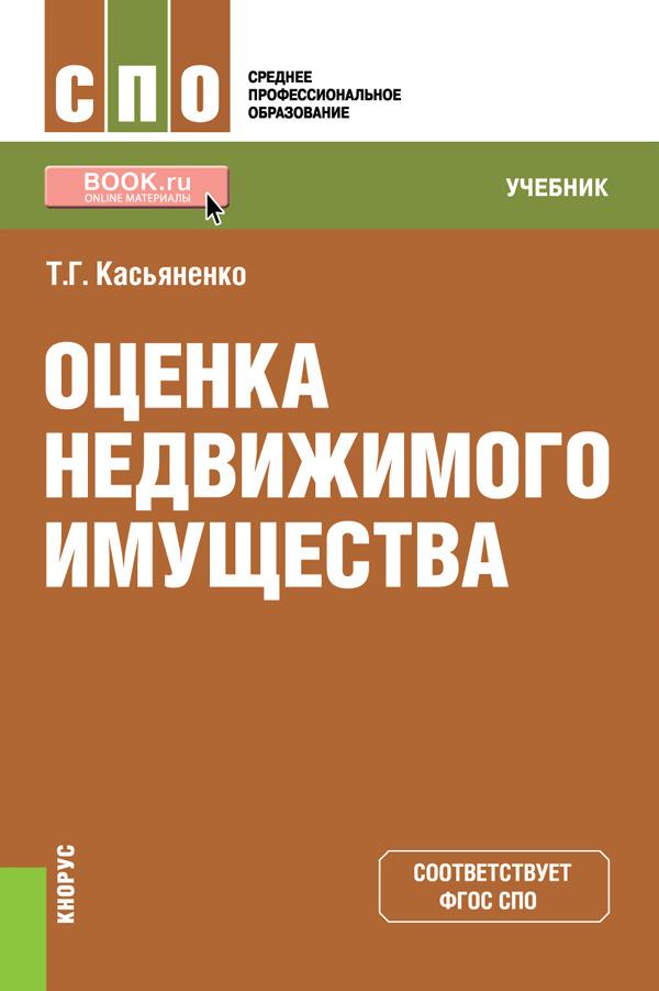Т. Г. Касьяненко Оценка недвижимого имущества. Учебник в и сидоров физико химические основы оценки состояния объектов недвижимости
