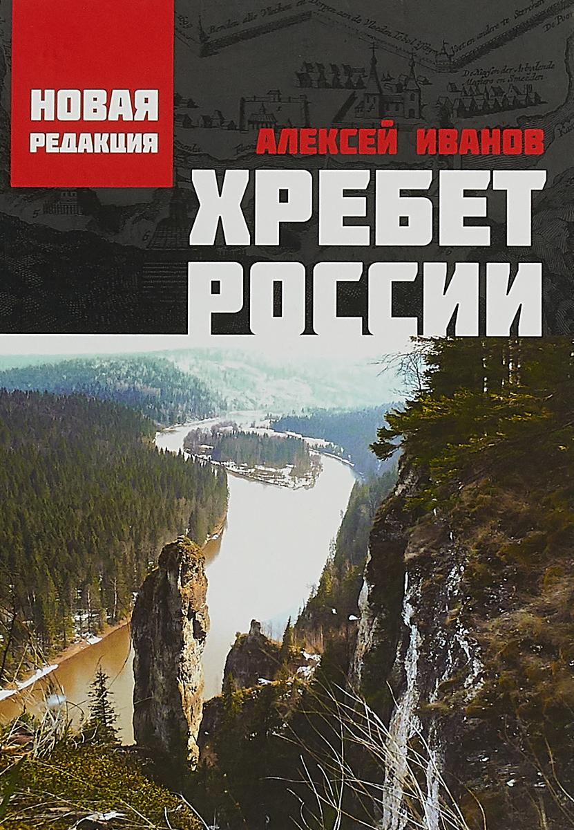 Алексей Иванов Хребет России