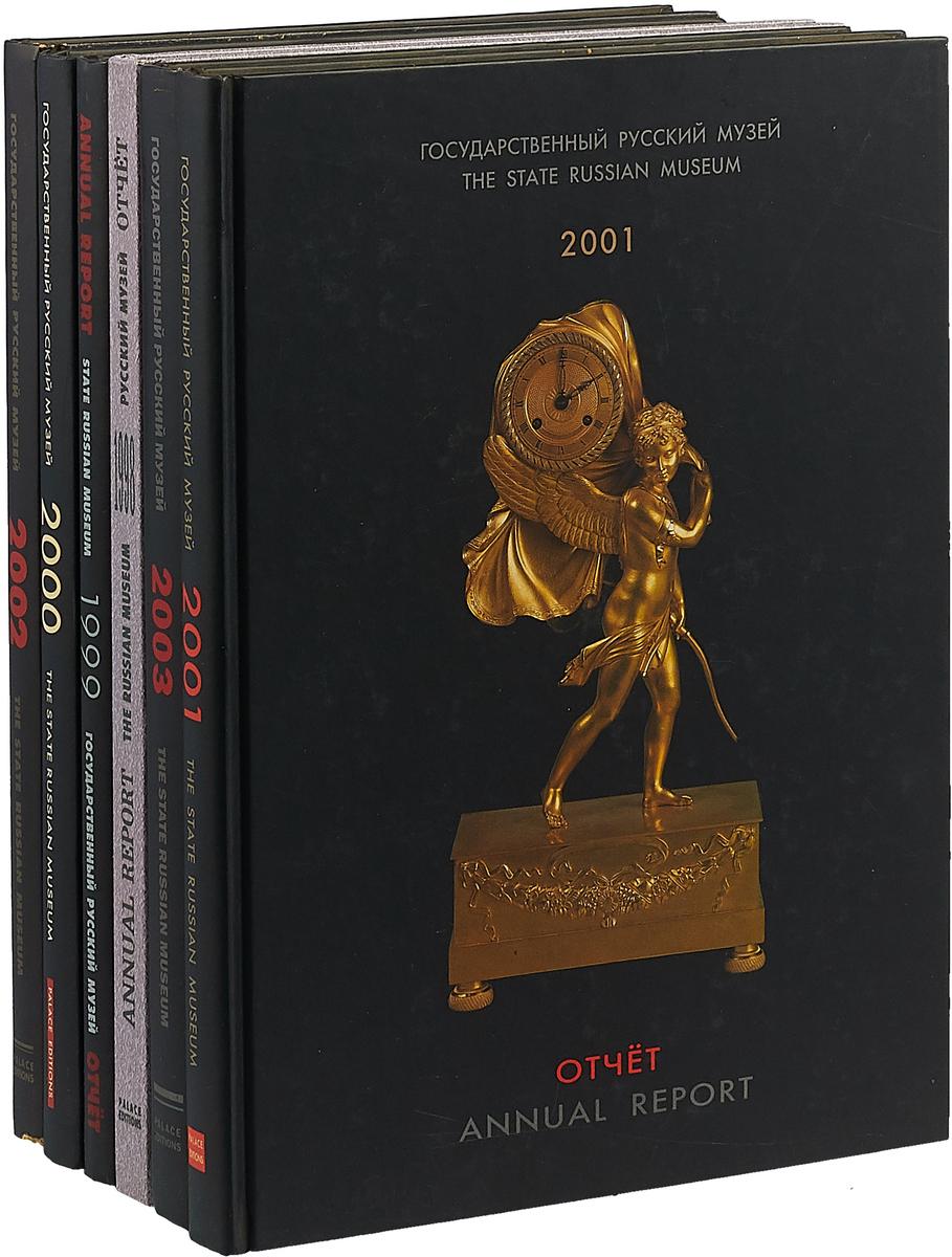 Государственный Русский музей. Отчеты 1998-2003 (комплект из 6 книг)