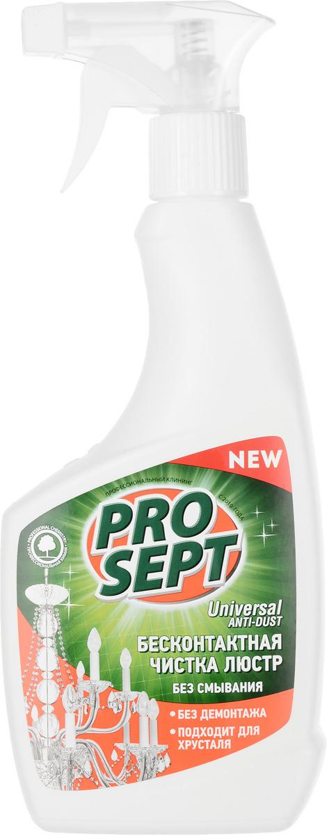 """Спрей для чистки люстр Prosept """"Universal Anti-dust"""", 500 мл"""