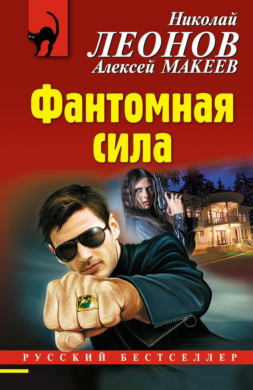 Н. И. Леонов,А. В. Макеев Фантомная сила
