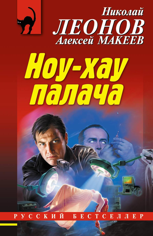 Н. И. Леонов,А. В. Макеев Ноу-хау палача
