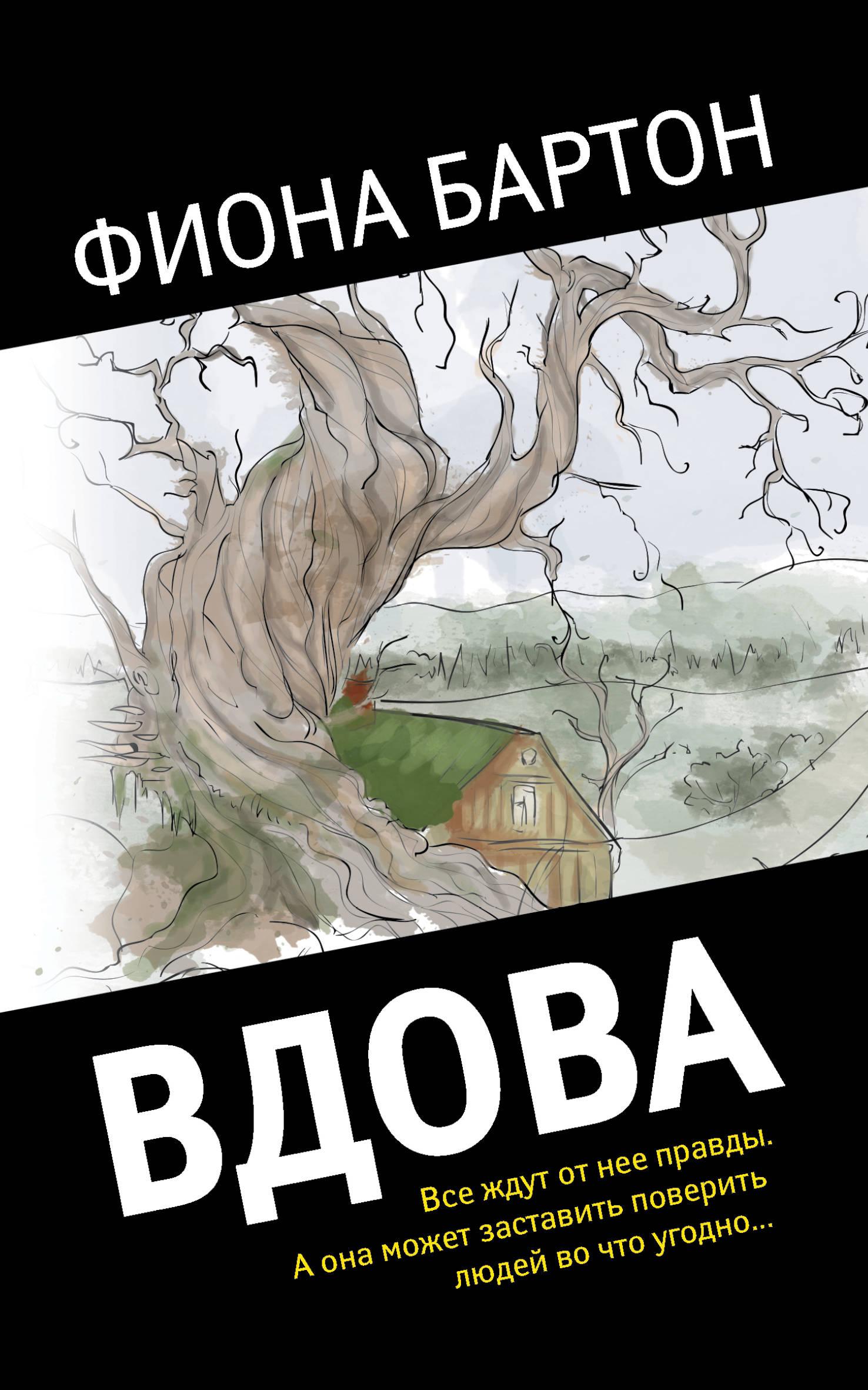 Фиона Бартон Вдова макеев с бояка мухи не обидит сказка