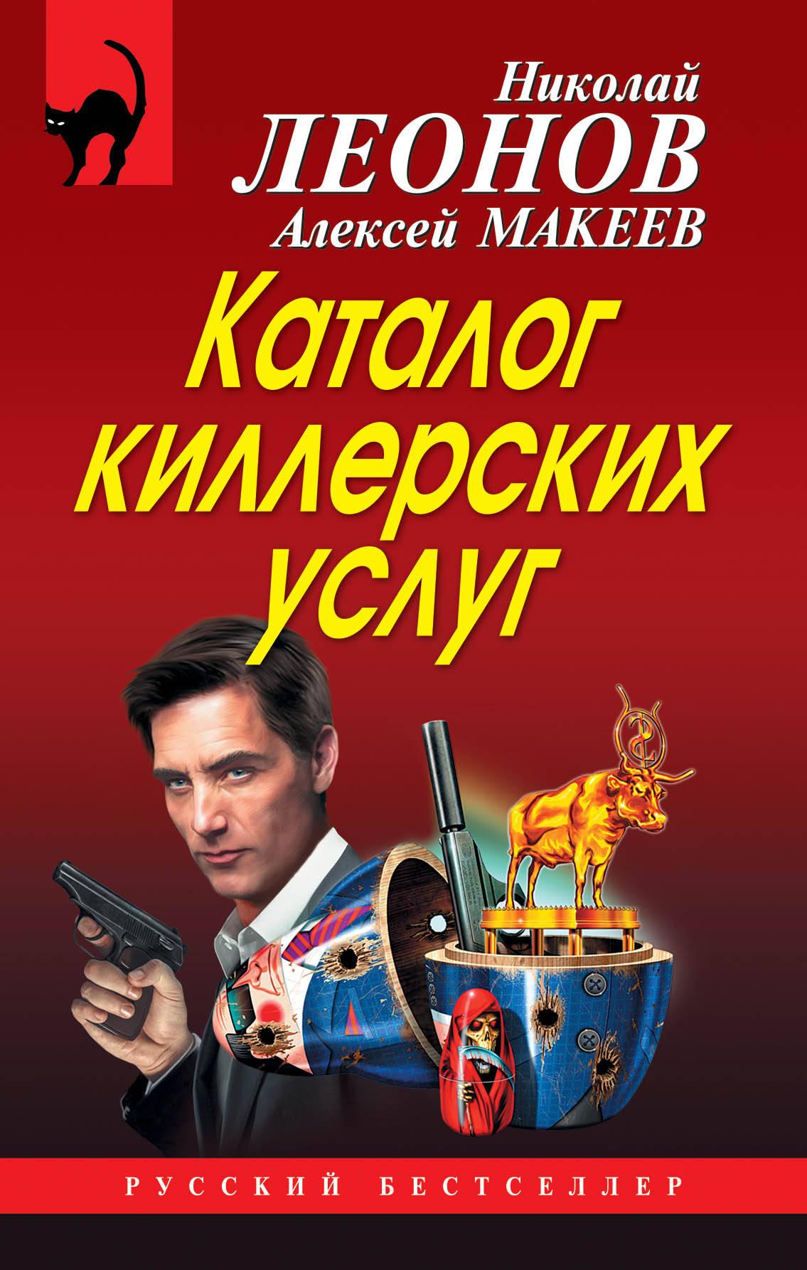 Н. И. Леонов,А. В. Макеев Каталог киллерских услуг