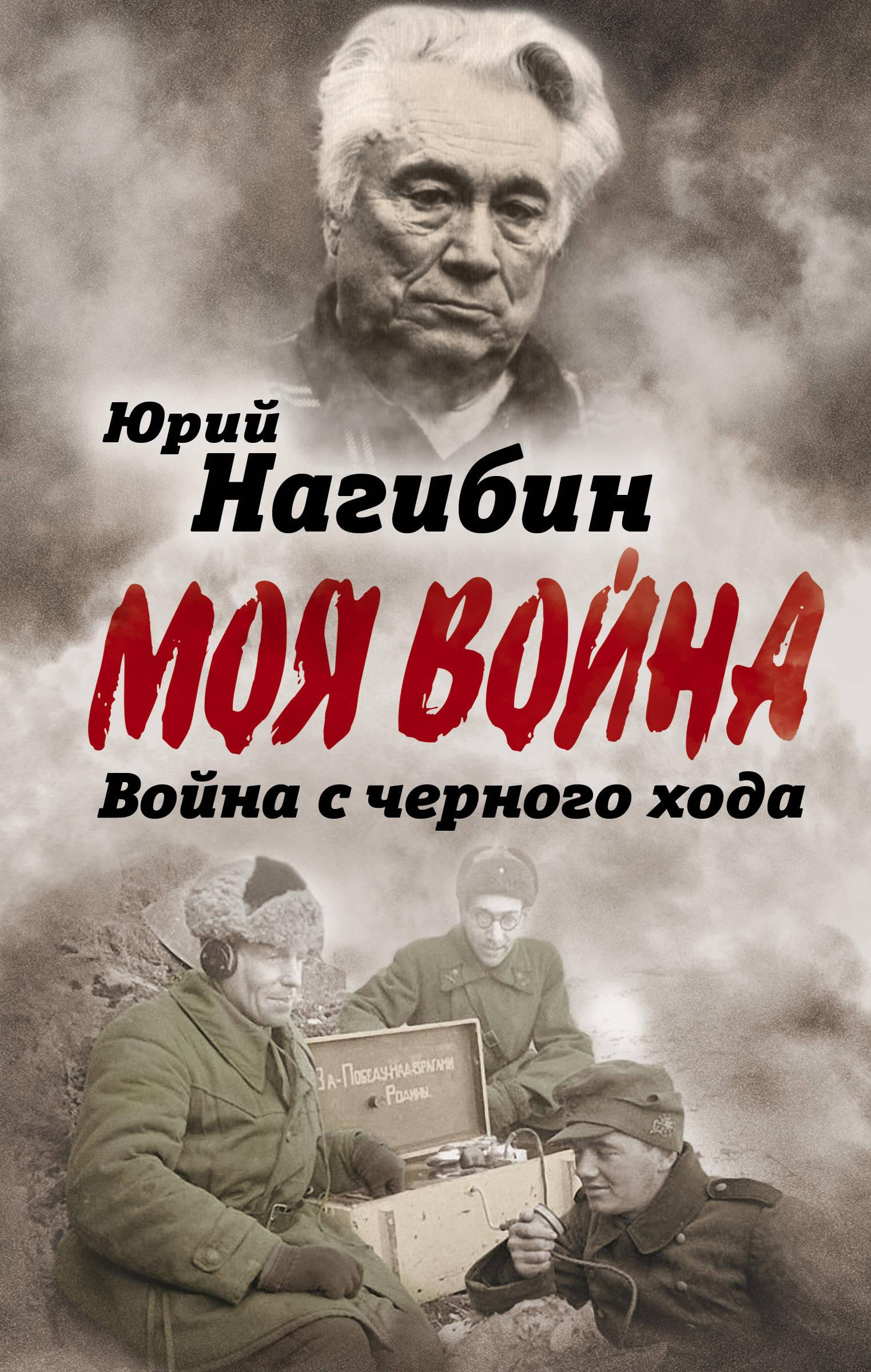 Юрий Нагибин Война с черного хода григорий нагибин ваш бизнес ход се2 на