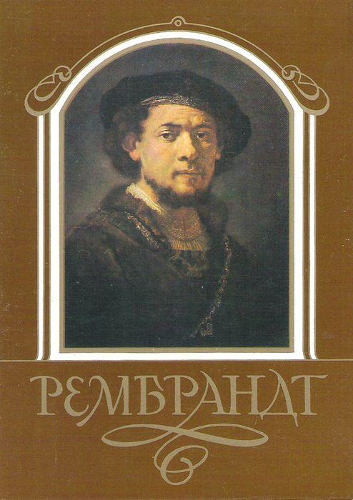 Рембрандт (набор из 18 открыток) ленинская искра набор из 18 открыток