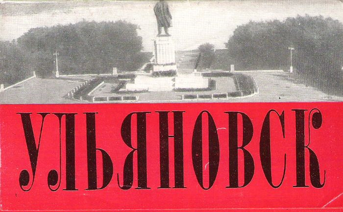 Ульяновск (набор из 17 открыток) авиабилет ульяновск москва