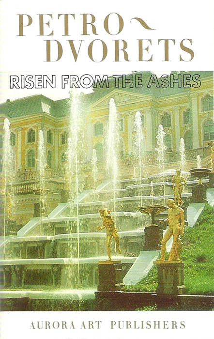Petrodvorets: Risen from the Ashes / Петродворец, возрожденный из пепла (набор из 16 открыток) the risen