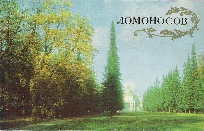 Ломоносов (набор из 12 открыток)