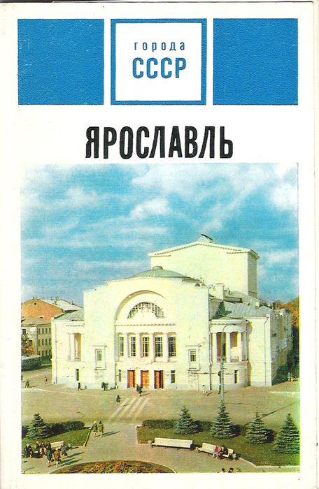 Ярославль (набор из 15 открыток) телевизор ярославль