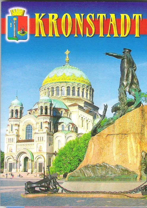 Кронштадт открытка