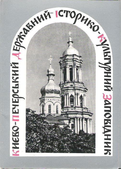 Киево-Печерский историко-культурный заповедник (набор из 15 открыток)