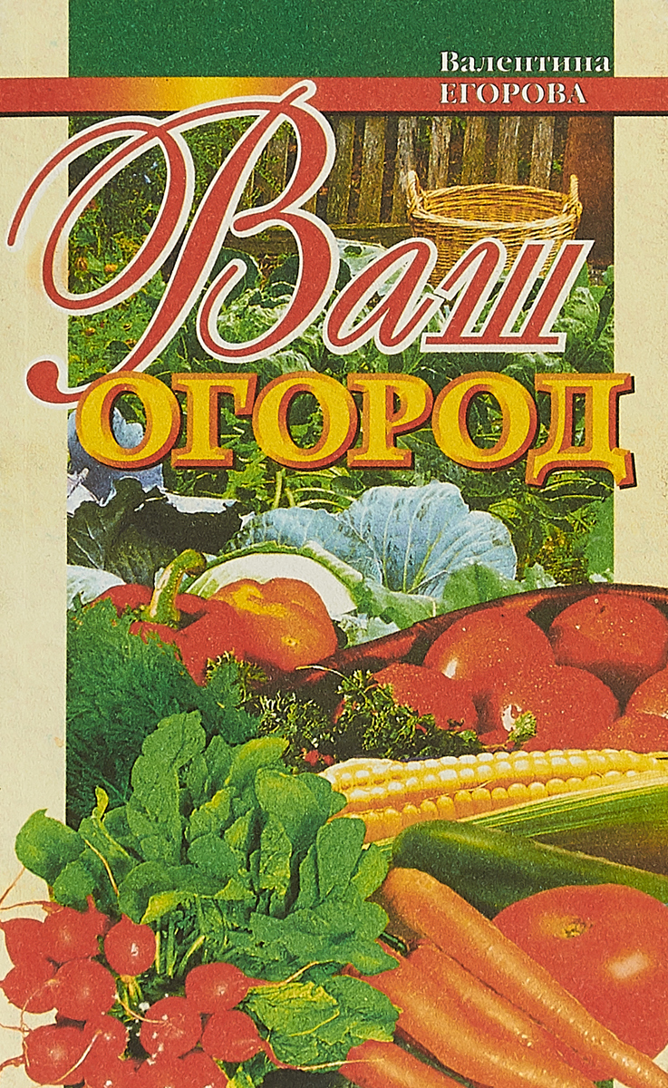 Валентина Егорова Ваш огород