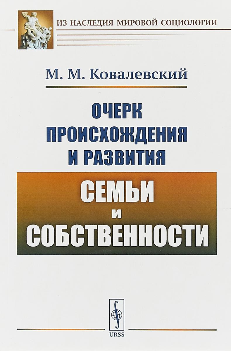 М. М. Ковалевский Очерк происхождения и развития семьи и собственности цена