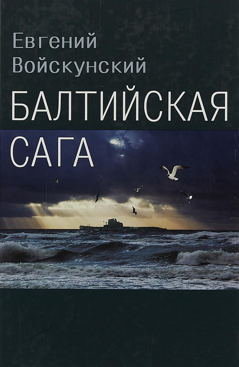 Балтийская сага