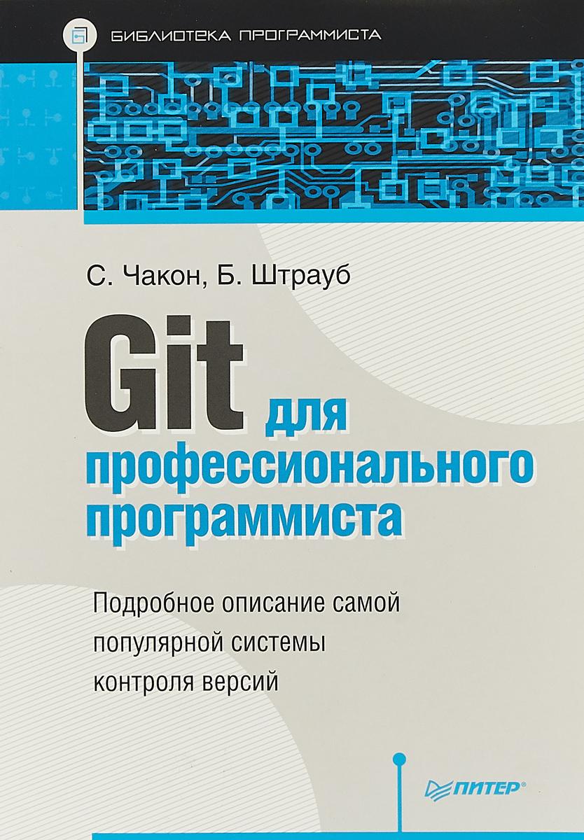 Скотт Чакон,Бен Штрауб Git для профессионального программиста будильник oem 1piece banclock alarm git 038