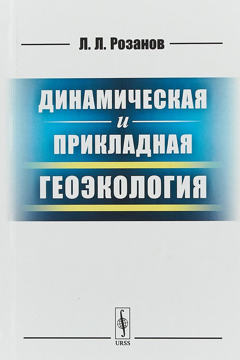 Розанов Л.Л. Динамическая и прикладная геоэкология