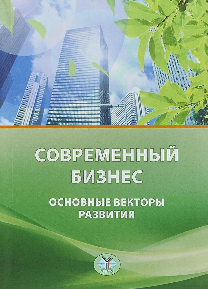 Раиса Ноздрева Современный бизнес. Основные векторы развития