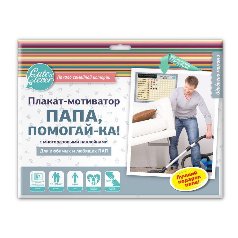 """Набор """"Папа, Помогай-ка!"""" (плакат+100 стикеров)"""