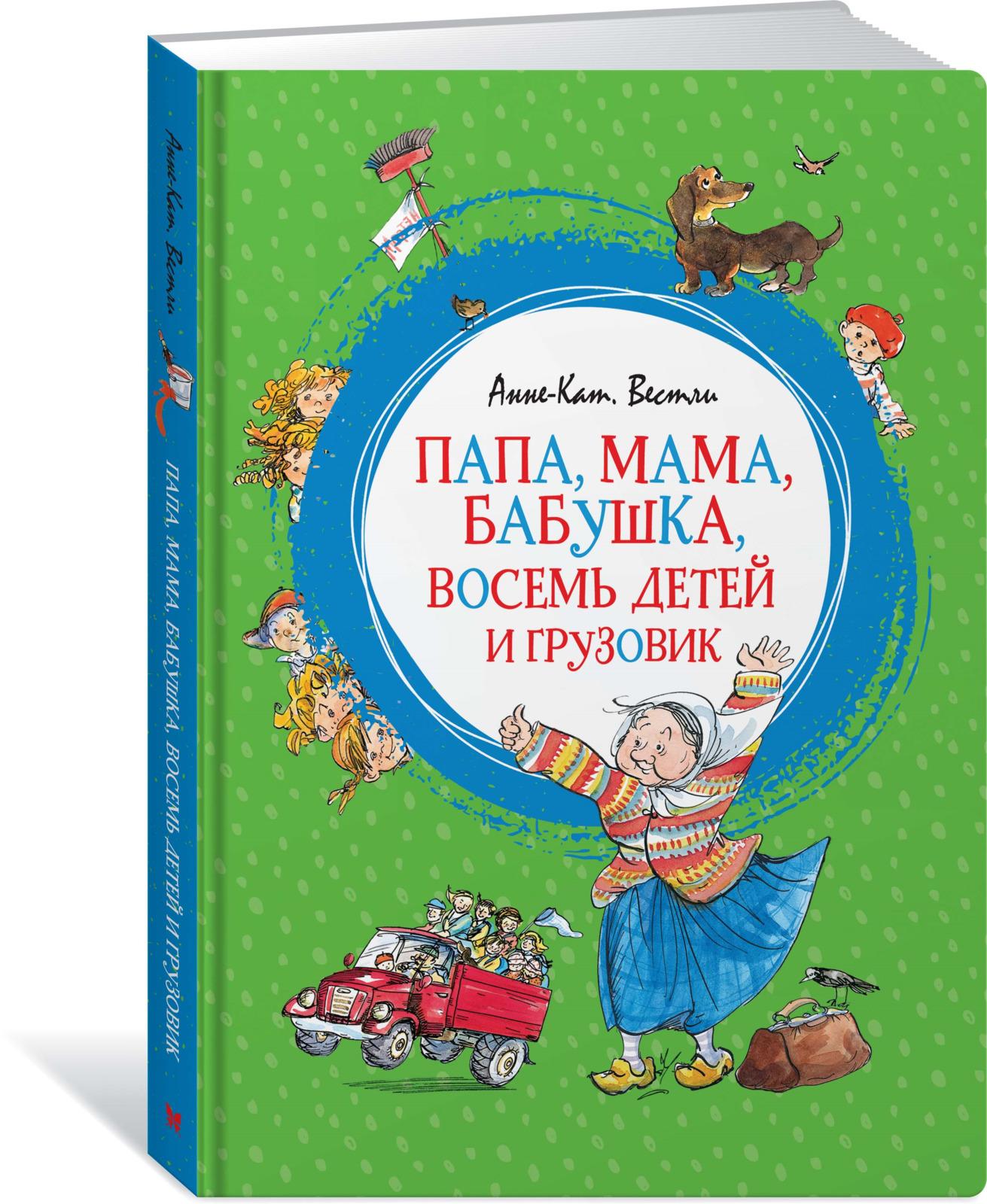 Анне-Катрине Вестли Папа, мама, бабушка, восемь детей и грузовик цены онлайн