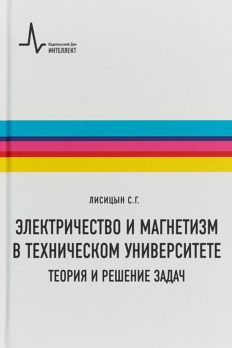 Лисицын С.Г. Электричество и магнетизм в техническом университете. Теория и решение задач