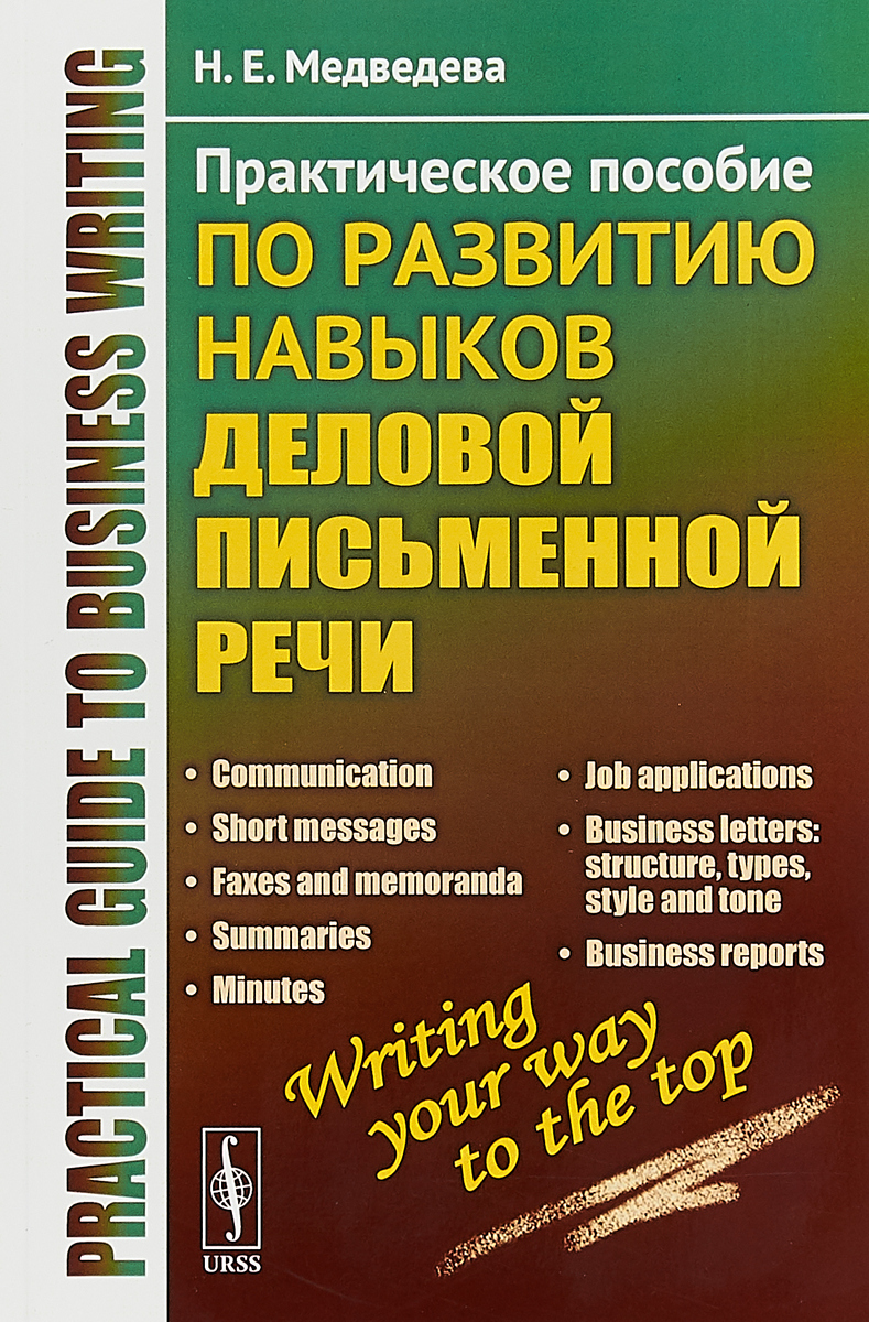 Н. Е. Медведева Практическое пособие по развитию навыков деловой письменной речи