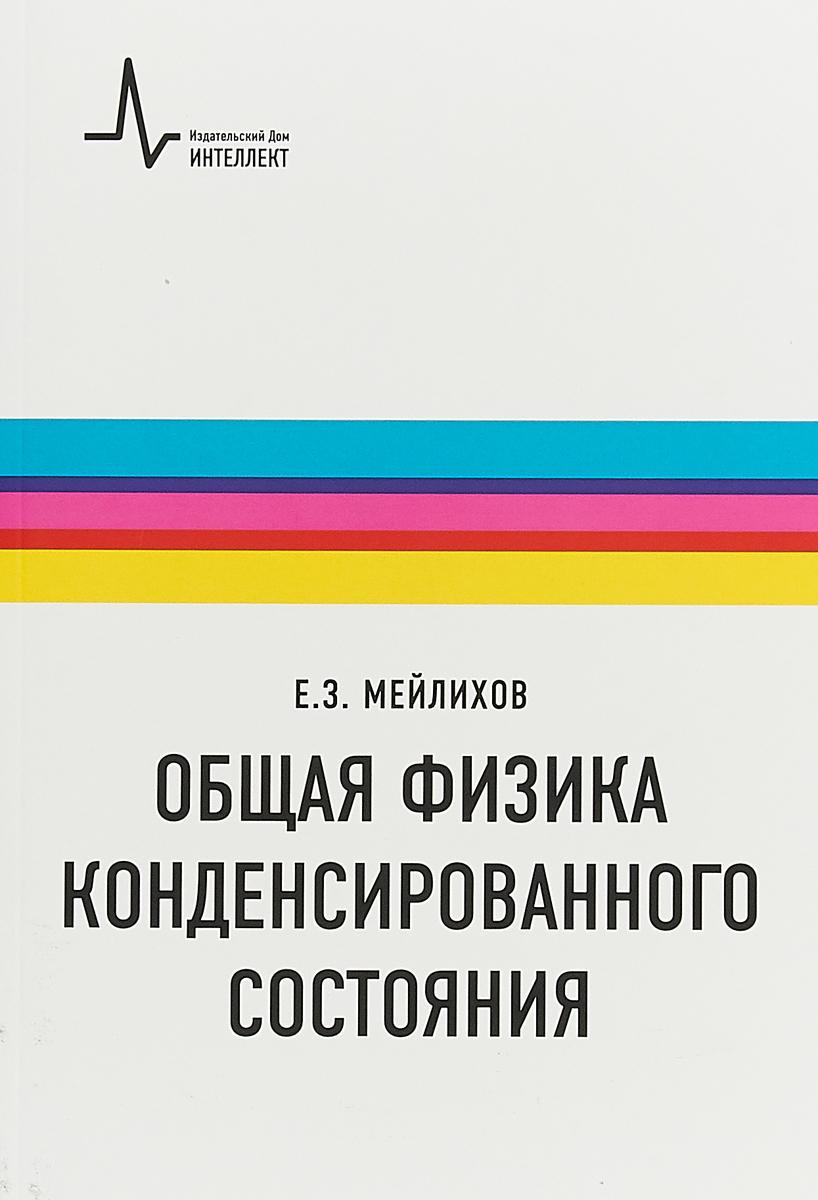 Мейлихов Е.З. Общая физика конденсированного состояния
