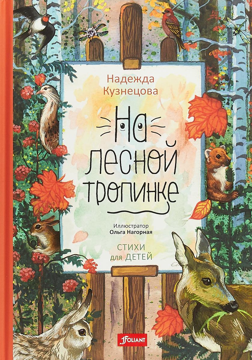 Н. В. Кузнецова На лесной тропинке