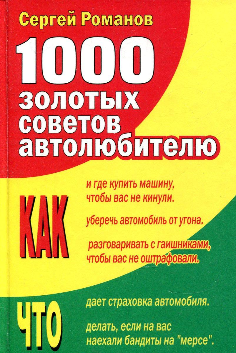 Сергей Романов 1000 золотых советов автолюбителю