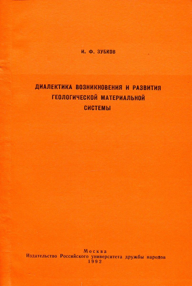 И.Ф. Зубков Диалектика возникновения и развития геологической материальной системы