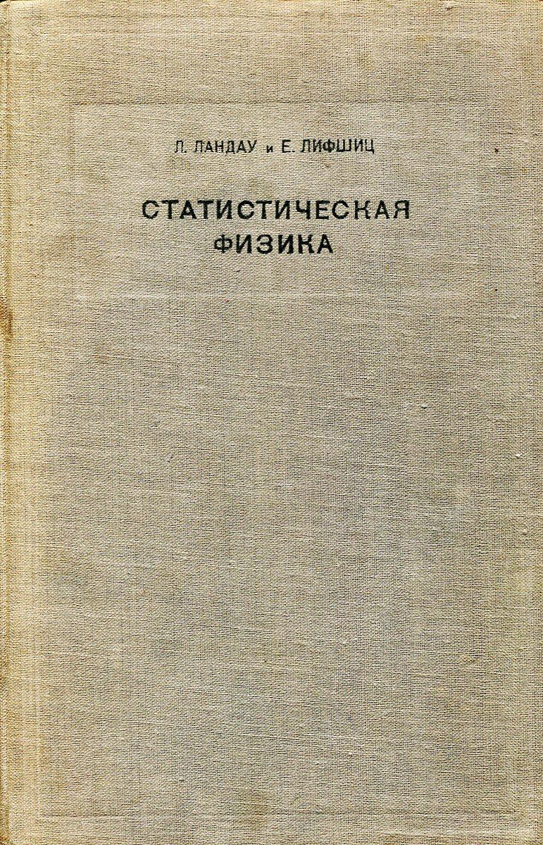 Л. Ландау, Е. Лифшиц Теоретическая физика. Том 2. Статистическая физика л д ландау теоретическая физика том 1 механика