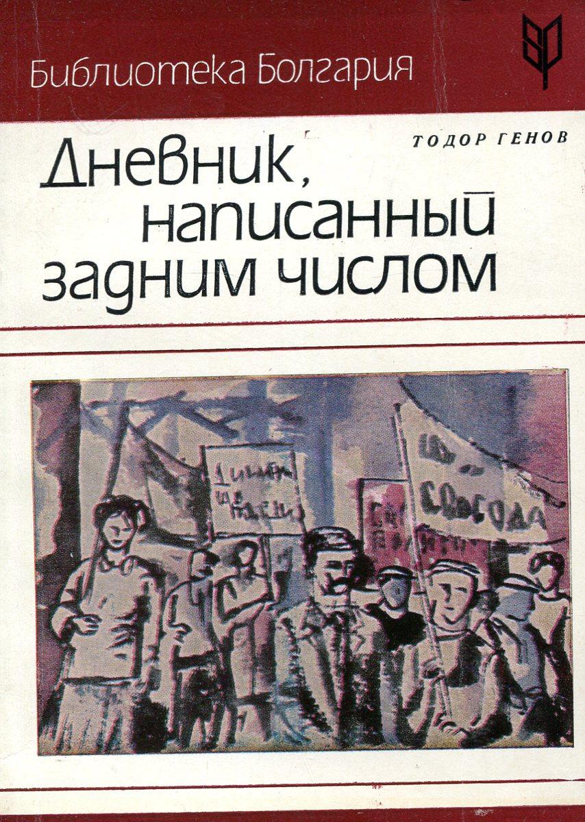 Тодор Генов Дневник, написанный задним числов