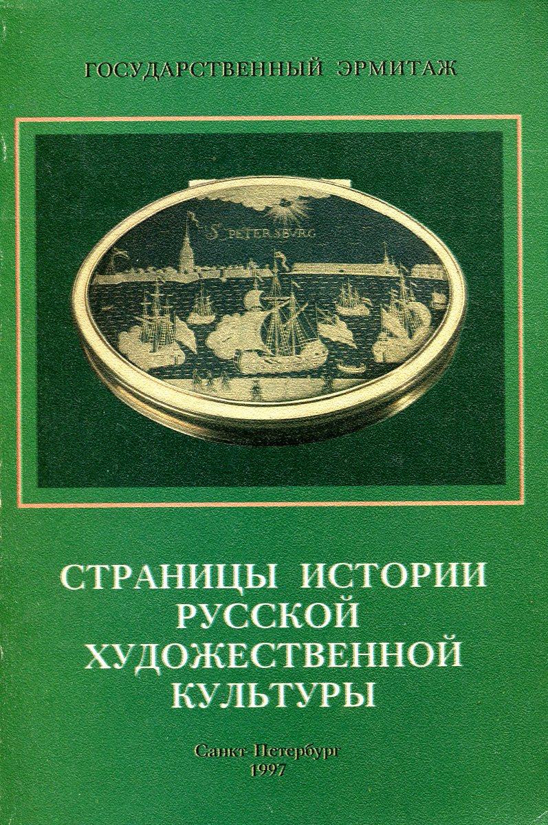 Страницы истории русской художественной культуры в а абрамов сад эрмитаж страницы истории