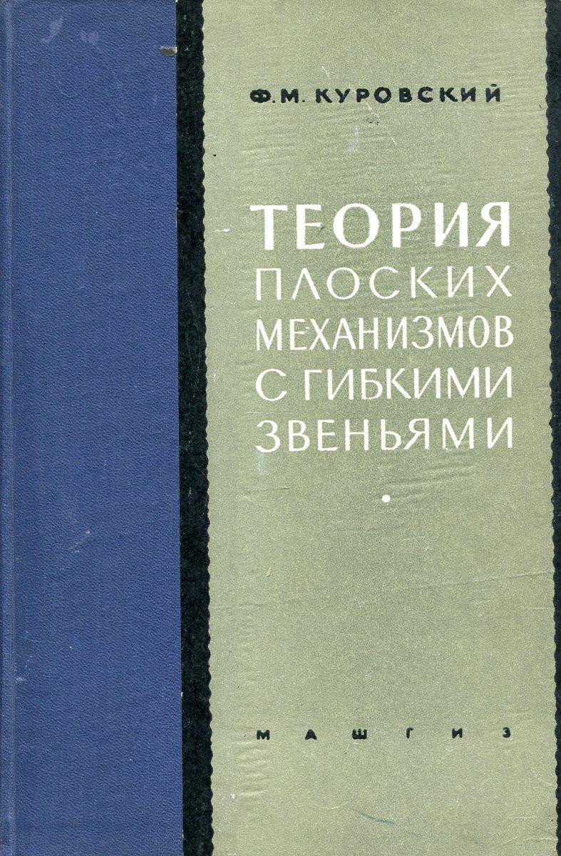 Ф.М. Куровский Теория плоских механизмов с гибкими звеньями