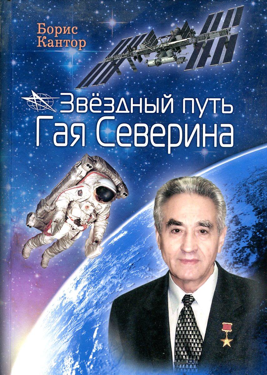 Борис Кантор Звездный путь Гая Северина