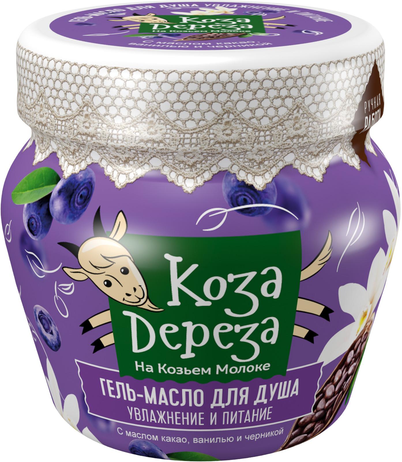 Гель-масло для душа Fito Косметик Коза Дереза. Увлажнение и питание, 175 мл глина для лица тела и волос fito косметик коза дереза белая алтайская 175 мл