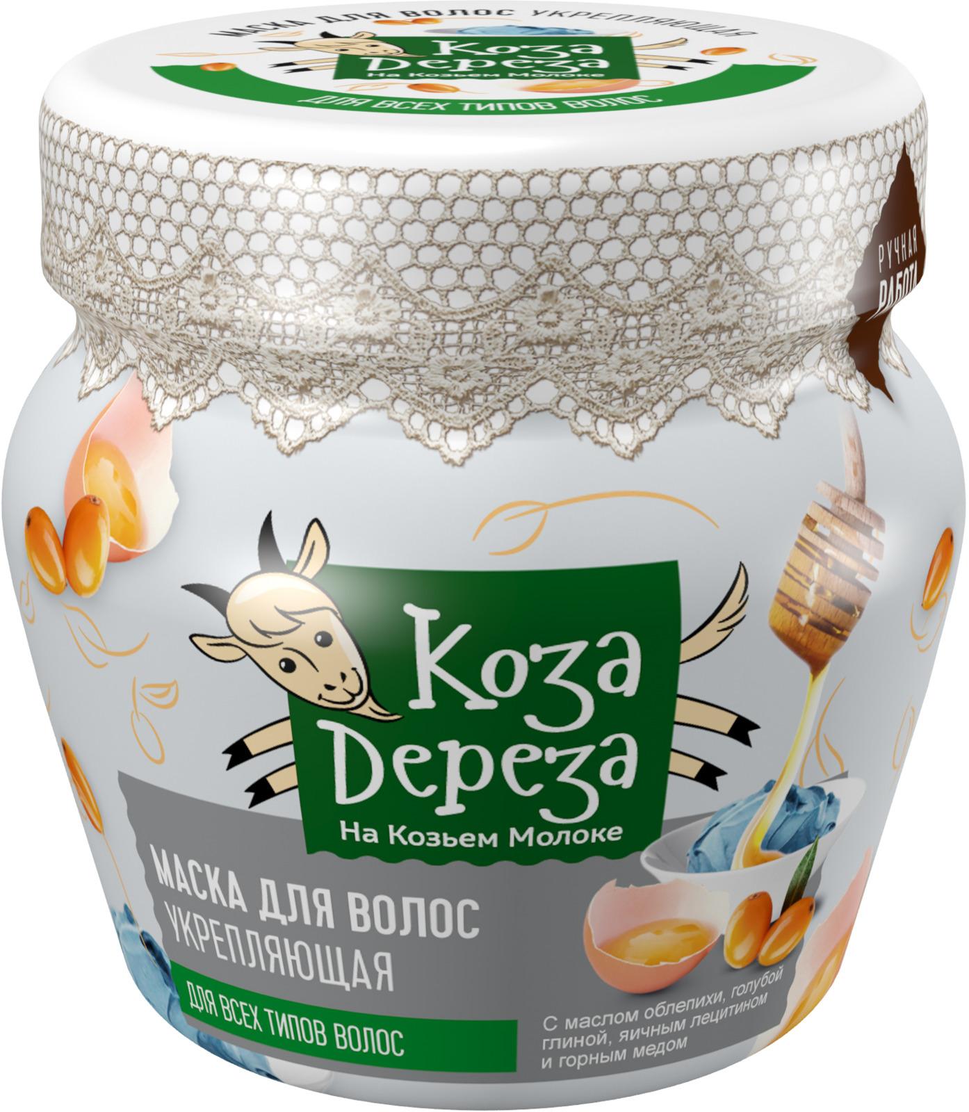 Маска для волос Fito Косметик Коза Дереза. Укрепляющая, 175 мл густое масло для волос fito косметик коза дереза крапивное увлажняющее 175 мл