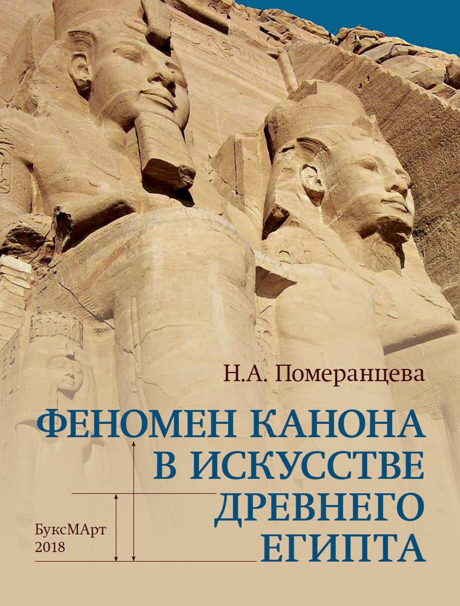Н. А. Померанцева Феномен канона в искусстве Древнего Египта