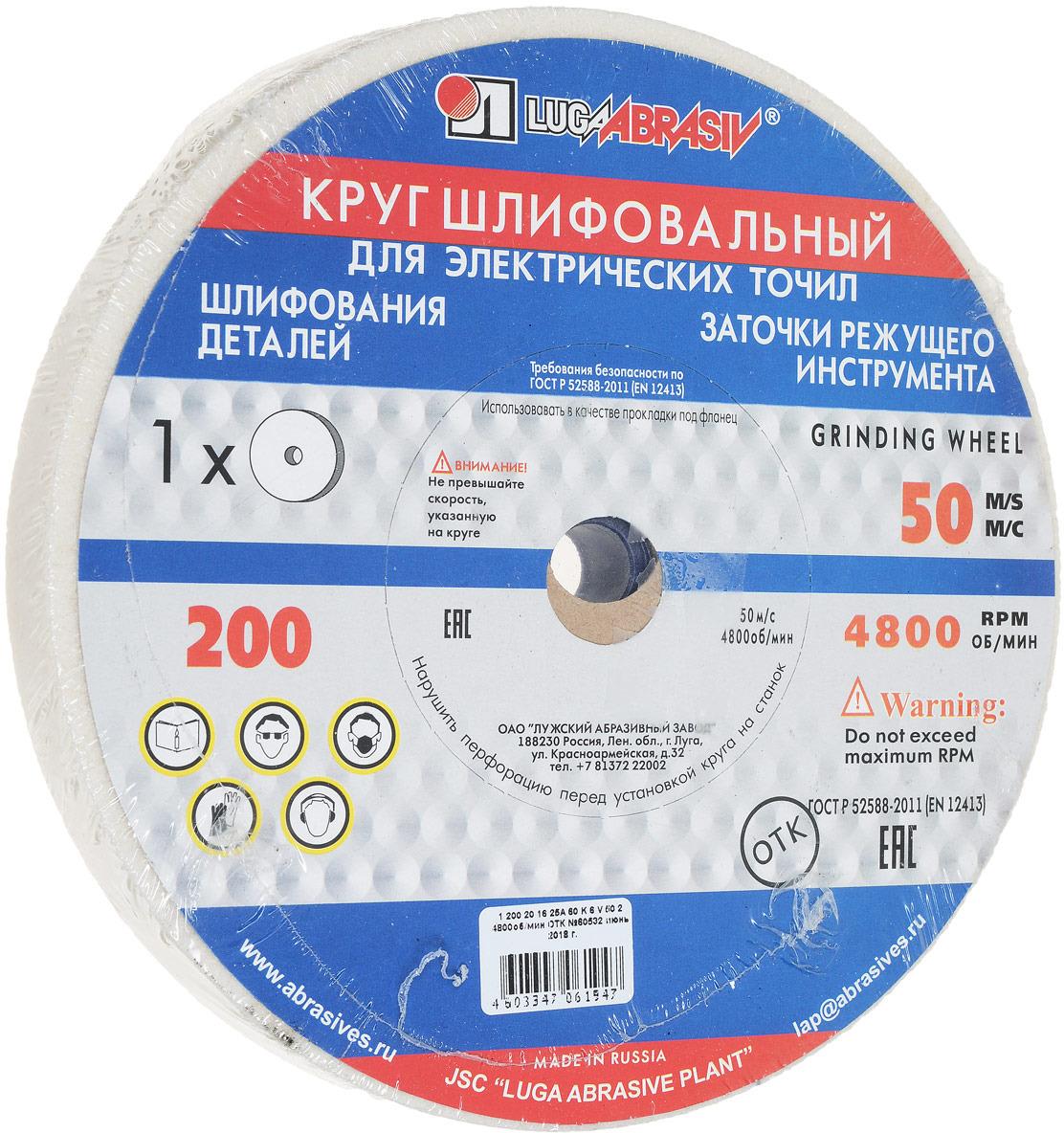 Круг шлифовальный, 25А, F60, (K, L), 200 х 20 х 16 мм73466Круг шлифовальный изготовлен из электрокорунда марки 25А на керамической связке. Применяется на бытовых точилах и заточных станках. Предназначен для обдирки металлических деталей и заточки режущего инструмента.