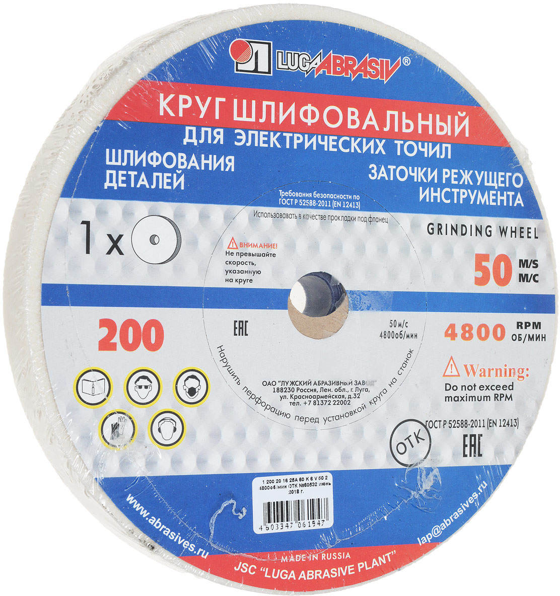 Круг шлифовальный, 25А, F60, (K, L), 200 х 20 х 16 мм