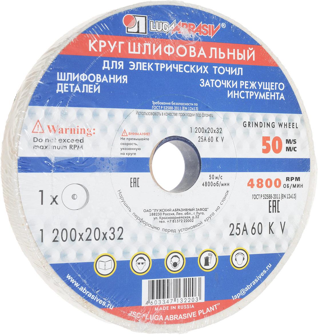 Круг шлифовальный, 25А, F60, (K, L), 200 х 20 х 32 мм