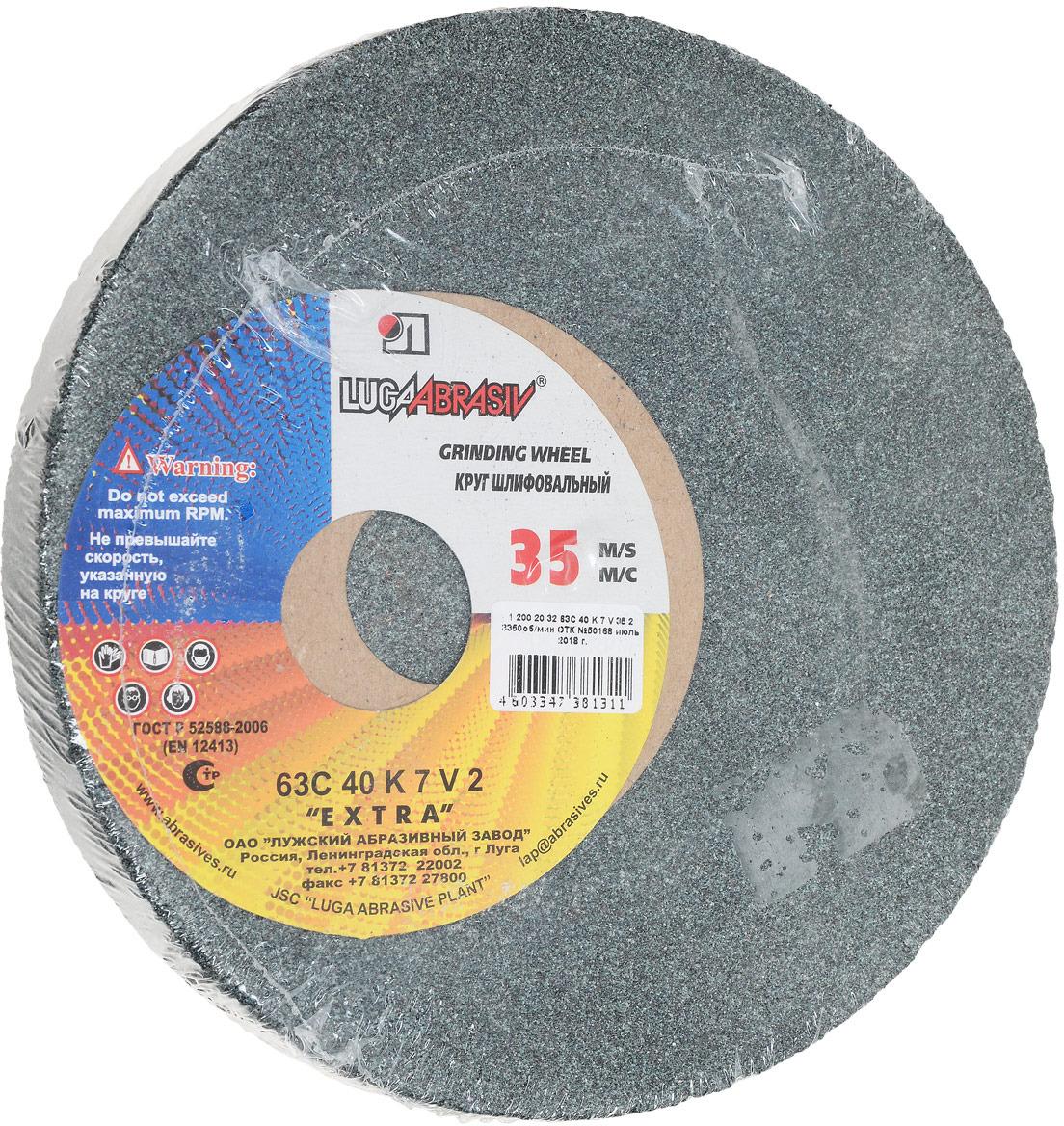 Круг шлифовальный, 63С, F40, (K, L), 200 х 20 х 32 мм